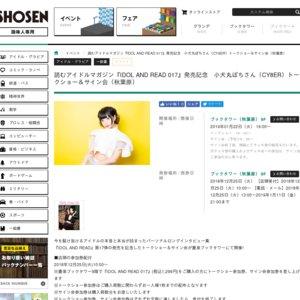 『IDOL AND READ 017』発売記念 小犬丸ぽちさん(CY8ER)トークショー&サイン会
