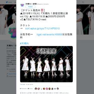 天晴れ!原宿 定期公演 Vol.13
