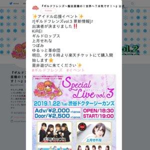 ギルドフレンズ Special Live vol.3