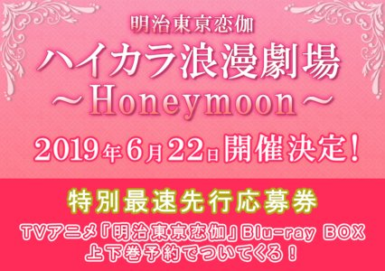 ハイカラ浪漫劇場~Honeymoon~ 昼の部