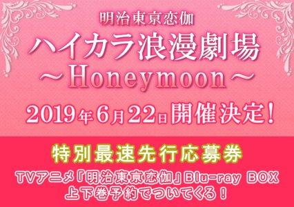 ハイカラ浪漫劇場~Honeymoon~ 夜の部
