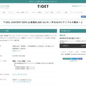 IDOL CONTENT EXPO @ 新宿BLAZE Vol.76 ~平日なのにアイドル大集合~