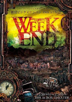 劇団ピンクメロンパン「WEEK END」(2/21 19:00)