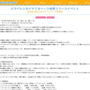 エラバレシ6thシングル「逆境ノンフィクション」発売記念Live(1時間予定)&特典会
