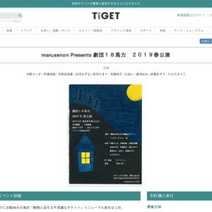 maruxenon Presents 劇団18馬力 2019春公演
