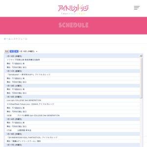 アイドルカレッジ ソフマップ 定期公演 2019/1/31