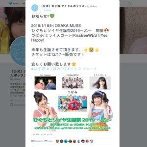ひぐちとソイヤ生誕祭2019〜乙〜