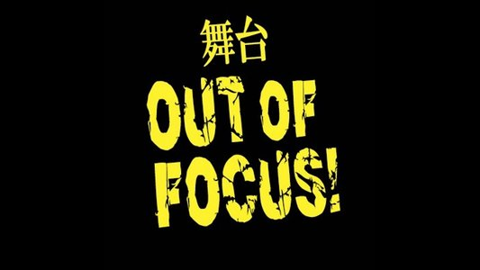 舞台「OUT OF FOCUS!」2/14昼公演