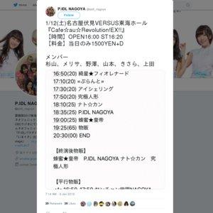 Cafe☆au☆Revolution!EX!!(2019/1/12)