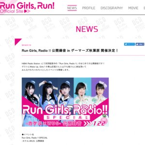 Run Girls, Radio !! SPECIAL -カケル×WUG- 公開録音