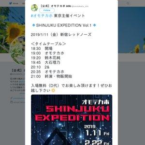 オモテカホ 東京主催イベントSHINJUKU EXPEDITION Vol.1