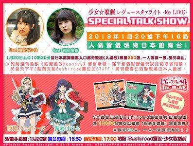 少女☆歌劇 レヴュースタァライト -Re LIVE- 台湾お渡し会