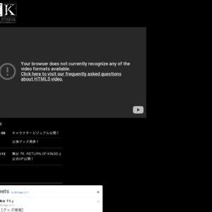 舞台『K-RETURN OF KINGS-』東京公演 3/3昼