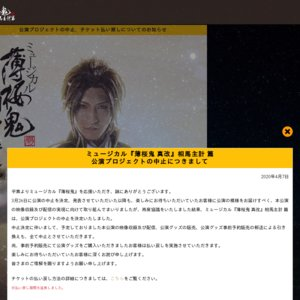 ミュージカル『薄桜鬼 志譚』風間千景 篇 東京公演 4/9