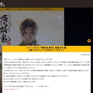 ミュージカル『薄桜鬼 志譚』風間千景 篇 東京公演 4/6昼