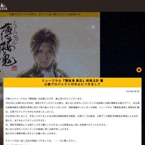 ミュージカル『薄桜鬼 志譚』風間千景 篇 東京公演 4/7昼