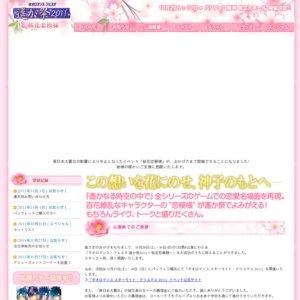 ネオロマンス・フェスタ 遙か祭2011 〜桜花恋模様〜 (10/30(日)夜公演)