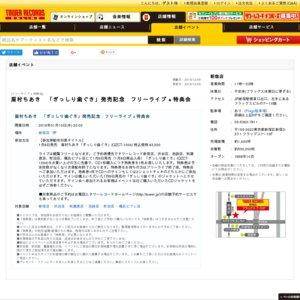「ぎっしり歯ぐき」発売記念 フリーライブ + 特典会