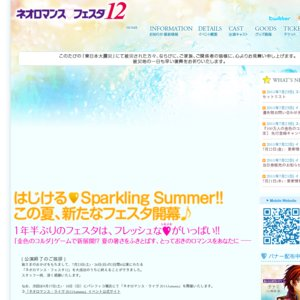 ネオロマンス・フェスタ12 (7/23(土)昼公演)
