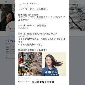鈴木花純 1st single 『花のテレジア』発売記念ミニライブ 1/15