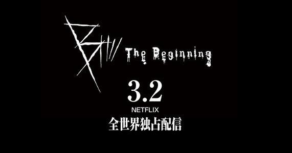『B: The Beginning』Blu-ray Box発売記念上映イベント(第1話〜第6話上映)