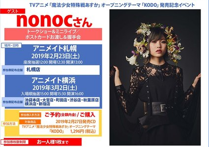 TVアニメ「魔法少女特殊戦あすか」オープニングテーマ「KODO」発売記念イベント アニメイト横浜