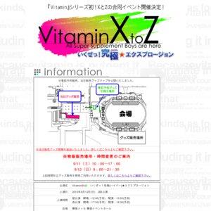 VitaminXtoZ いくぜっ!究極(ハイパー)★エクスプロージョン (昼公演)