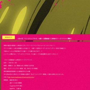 「ゾンビランドサガ」10話~12話振返り上映会&トークイベント