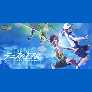 ミュージカル「テニスの王子様」3rd season 青学vs四天宝寺【東京凱旋 2/10昼】
