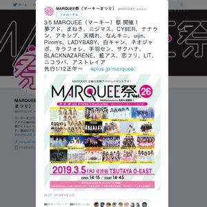 MARQUEE祭 Vol.26