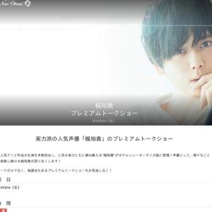 梶裕貴 プレミアムトークショー<2部>
