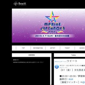 MARINE SUPERNOVA LIVE 2019 昼の部