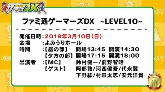 ファミ通ゲーマーズDX〜LEVEL10〜 夕方の部
