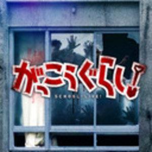 映画『がっこうぐらし!』舞台挨拶付き先行上映会 1/26 板橋