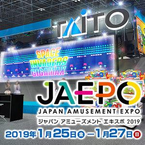 ジャパン アミューズメント エキスポ2019 ビジネスデイ タイトーブース