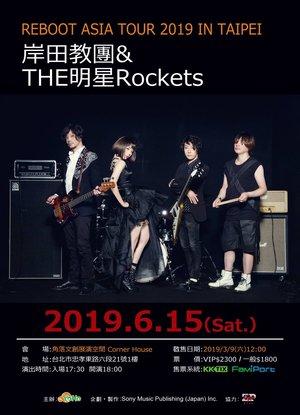 岸田教團&THE明星Rockets【REBOOT ASIA TOUR 2019 IN TAIPEI】