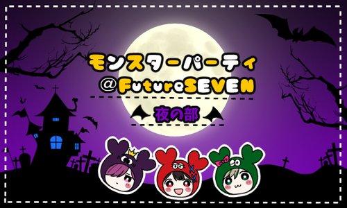 HoneyMonster モンスターパーティ @ FutureSEVEN ~夜の部~