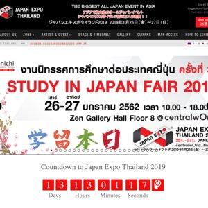 バンドじゃないもん!MAXX NAKAYOSHI @ JAPAN EXPO THAILAND 2019 STAGE B 1/27 18:40-19:10