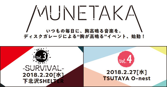 MUNETAKA vol.5 -Lock on you-