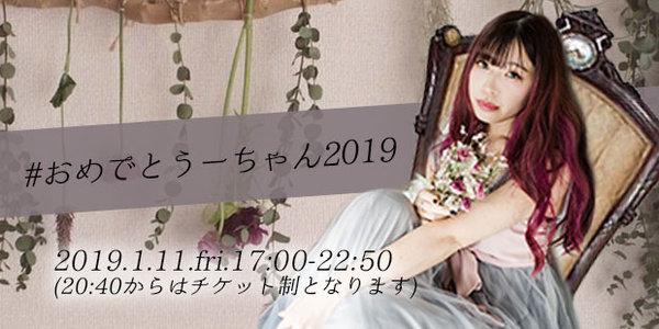 おめでとうーちゃん2019