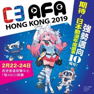 DEAR KISS C3AFA in HONG KONG 2019 Special Stage
