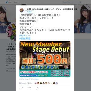 KATA☆CHU 定期公演