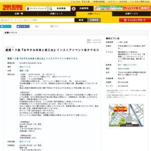 星歴13夜『おやすみ未来と恋乙女』インストアイベント@タワヨコ