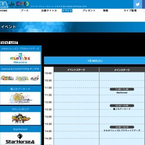 ジャパン アミューズメント エキスポ2019 一般公開1日目 セガブース「『けものフレンズ3 プラネットツアーズ』スペシャルステージ」