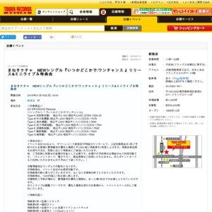 まねきケチャ NEWシングル『いつかどこかで/ワンチャンス』リリース記念イベント 1/14
