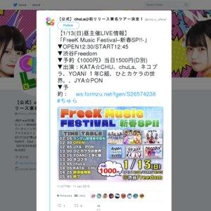 FreeK Music Festival–新春SP!!-