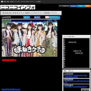 1月23日(水) まねきケチャ NEWシングルリリース記念イベント
