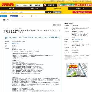 1/26まねきケチャ NEWシングル 『いつかどこかで/ワンチャンス』 ミニライブ&特典会@タワヨコ