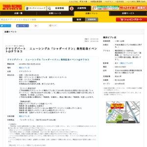 1/21 クマリデパート  ニューシングル「シャダーイクン」発売記念イベント@タワヨコ