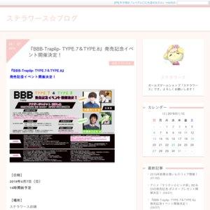 『BBB-Traplip- TYPE.7&TYPE.8』発売記念イベント